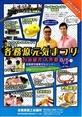各務原元気祭り001.jpg